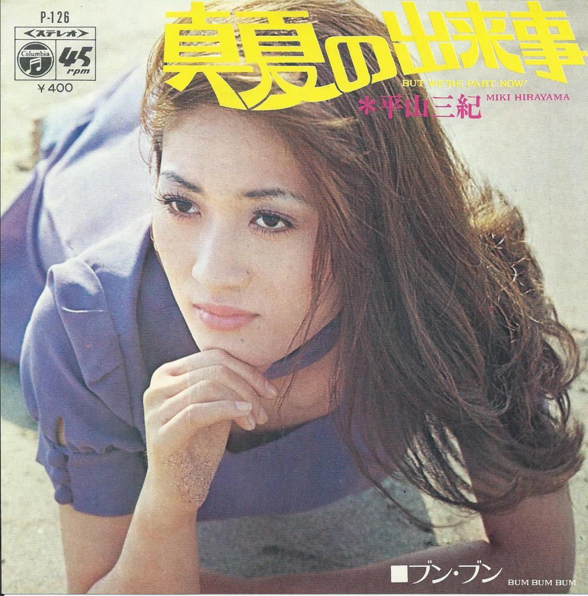 Miki Hirayama / 平山みき